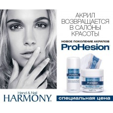 Harmony, Набор Акрилов ProHesion 8 пр