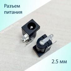 Разъем (гнездо) питания для маникюрной лампы DC012 -2.5 мм