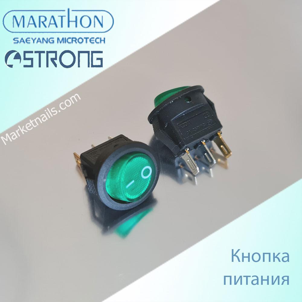 Кнопка питания вкл/выкл для блоков маникюрных аппаратов Marathon, Strong и др.