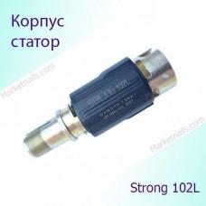 Корпус статор для наконечника Strong 102L