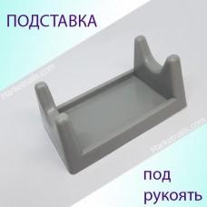 Подставка для рукояти микромотора универсальная
