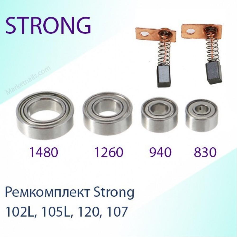 Ремкомплект для ручки аппарата Strong 102L, 120, 105L, 107II (щетки, подшипники)