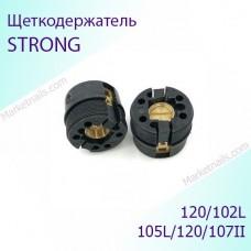 Щеткодержатель микромотора Strong 120/102 L/105L/120/107II